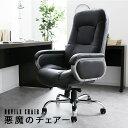 パソコンチェア オフィスチェア デスクチェア ロッキング機能 オフィスチェアー パソコンチェアー オフィスチェア 椅子 イス いす ワークチェア 社長椅子 プレジデントチェアー ロッキング ブラック ホワイト