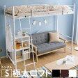 クーポン配布中(30日0時〜1日13時) ロフトベッド システムベッド シングルベッド ベッド シングル パイプ ハイタイプ ベッドフレーム シンプル はしご 梯子