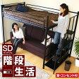 ロフトベッド システムベッド ベッド セミダブル セミダブルベッド 子供用ベッド 階段 ロフトベット システムベッド パイプベッド ハイタイプ 階段収納 宮付き 宮付 ロフト ベット 階段付 システムベット