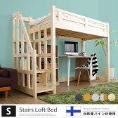 北欧産天然木 ロフトベッド シングル システムベッド 階段 階段付き 木製 木製ロフトベッド ベット 二段ベッド 宮付き ハイタイプ ロフト 子供