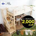 木製 ロフトベッド アイテム口コミ第2位