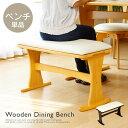 ダイニングベンチ 木製ベンチ