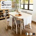 ダイニングテーブル 幅140cm 5点セット セット 4人掛け 5点 ダイニング 木製 チェア テーブル ファミリー シンプル