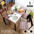 ダイニングテーブル 5点セット ダイニングテーブルセット 110cm幅 ダイニングセット 5点 4人掛け 四人掛け ダイニング セット テーブル チェア チェアー 食卓 ウォールナット 食卓テーブル 食卓椅子
