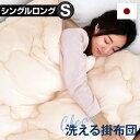 国産 日本製 布団 ふとん シングル シングルロング 掛け布団 掛布団 ウォッシャブル 洗える テトロンFT綿
