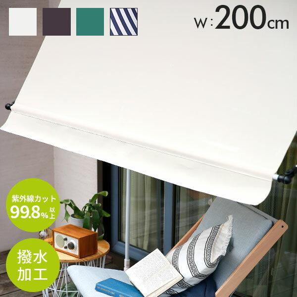 日よけ シェード オーニング 日よけスクリーン 幅2m つっぱり式 窓 ガーデン カフェ風…...:lala-sty:10002136
