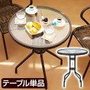 モダンガーデンテーブル ガーデン ガーデンテーブル ラタン調 エクステリア テーブル (屋外 台) ガーデンファニチャー アジアン家具 リゾート家具 アジアン リゾート ガラス 強化ガラス
