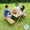 木製 ガーデンテーブル バーベキューセット ガーデンベンチ ダイニング3点セット ベランダテーブル 天然木
