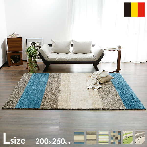 ベルギー産 ラグ カーペット ラグマット シャギーラグ シャギー 200×250 絨毯 じゅうたん 長方形 モノトーン ボーダー モザイク 柄