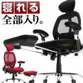 オフィスチェア パソコンチェア 椅子 イス いす フットレスト チェア ロッキング メッシュ デスクチェア リクライニング
