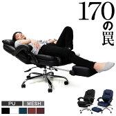 オフィスチェア パソコンチェア フットレスト リクライニング ハイバック 疲れにくい 送料無料 送料込み