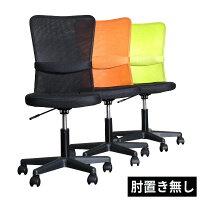 家具>オフィスチェアー◆機能満載ミドルバックブラックオレンジグリーン