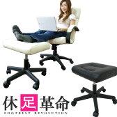 オットマン 足置き オフィスチェア オフィスチェアー リクライニングチェア リクライニングチェアー パソコンチェア パソコンチェアー デスクチェア ワークチェア OAチェア PCチェア 椅子 ブラック ホワイト