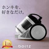 掃除機 クリーナー キャニスター掃除機 サイクロン サイクロン式 コンパクト 軽量 メーカー1年保証 boltz ボルツ