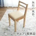 椅子 木製 チェア コンパクト 無垢 木材 スリム
