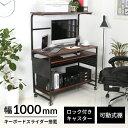 机 つくえ デスク パソコンデスク パソコンラック ラック 収納棚付 ワークデスク オフィスデスク 100 PCデスク PCラック パソコン机 desk オフィスデスク 収納付デスク プリンター置き キャスター 100cm
