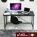 【ポイント10倍★3日19時〜24時】 パソコンデスク デスク シンプル ワークデスク パソコン机 desk PCデスク 幅140cm 机 学習デスク 勉強机 ...