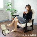 リクライニングチェア リラックスチェア いす リクライニングチェアー イス 椅子 パーソナルチェアー イス チェア 椅子 和風家具