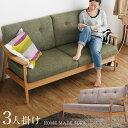 天然木アッシュが美しい3人掛けソファ ソファー 3人掛け ベンチソファー 3Pソファ sofa 木製フレーム 一人暮らし
