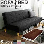 ソファーベッド ソファ ソファー リクライニングソファー ソファベッド ファブリック セミダブル 2人掛け 3人掛け 折りたたみ リクライニングチェア シングルベッド ベッド リクライニングソファ 通販