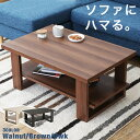ローテーブル センターテーブル コーヒーテーブル リビングテーブル カフェ インテリア ひとり暮らし ワンルーム シンプル テーブル ウッド調 木目 棚付き