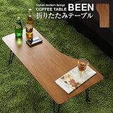 エントリーで/6 10:00-4/8 9:59) ローテーブル テーブル 折りたたみ コーヒーテーブル 木製テーブル センターテーブル フリーテーブル 折れ脚テーブル フォールディ
