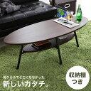 テーブル 木製テーブル センターテーブル 円形 天板 楕円形 楕円 収納 二段 リビングテーブル リビングテーブル リビング ローテーブル 昇降式 脚 撥水 北欧家具と相性抜群
