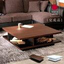 ローテーブル 日本製 完成品 木製 テーブル 木製テーブル センターテーブル ウォールナット ウォルナット リビングテーブル センタテーブル ロー ロースタイル 北欧家具と相性抜群