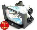 【ポイント10倍】東芝(TOSHIBA) TLPLF6 プロジェクターランプ 交換用 【純正ランプ同等品】【送料無料】【150日間保証付】