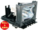 【ポイント10倍】東芝(TOSHIBA) TLPLX45 プロジェクターランプ 交換用 【純正ランプ同等品】【送料無料】【150日間保証付】