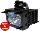 【ポイント10倍】ソニー(SONY) XL-5200 プロジェクターランプ 交換用 【純正ランプ同等品】【送料無料】【150日間保証付】