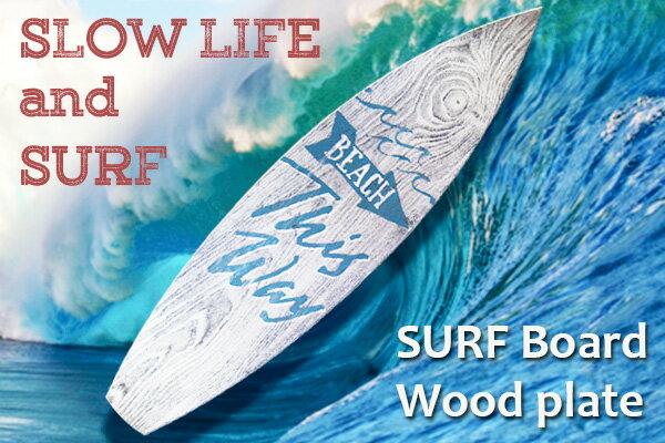 サーフボード ウッドプラーク ビーチ 縦「BEACH THIS WAY 499」 アロハ・マウイ ハワイ ハワイアン雑貨 サーフ 西海岸風 インテリア アメリカン雑貨