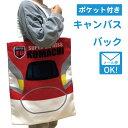 ショッピング鉄道 プラレール トートバッグ キャンバス キッズ E6系 こまち 鉄道 キャラクター グッズ