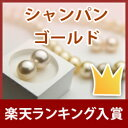 Popular No.1 champagne gold items piercing version is finally here ~!