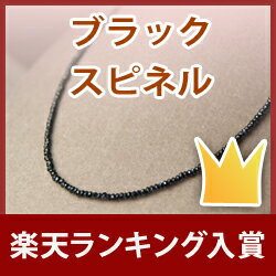 Close to Black diamonds sparkle! Coated cutting ブラックスピネルネックレス even shine brighter! 2.5 mm-3 mm are suitable for pendant to look through! up should the presence room single use 3 mm!