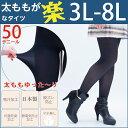 【日本製】【大きいサイズ】 3L 4L 5L 6L 7L 8L日本製ゆったりタイツ50デニールpiedo