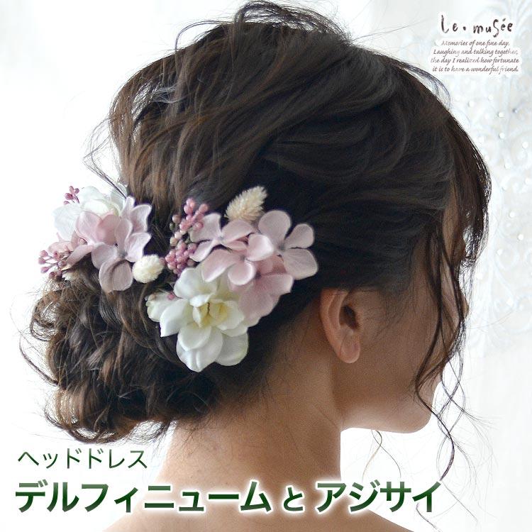 ヘッドドレス 花 ウェディング デルフィニューム...の商品画像