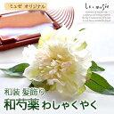 和装 髪飾り 造花 和芍薬(わしゃくやく) ホワイトグリーン...