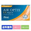 エアオプティクスEXアクア 1箱 ポスト便セット ( コンタクトレンズ コンタクト 1ヶ月使い捨て 1ヶ月 1month 日本アルコン エア オプティクス アクア 3枚 3枚 o2 ex )