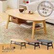 送料無料 棚付き脚折れ木製センターテーブル【-Lokon-ロコン】(丸型ローテーブル) 代引不可