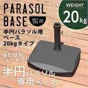 送料無料 半円パラソルベース【パラソルベース-20kg-】(パラソル ベース 20kg) 代引不可