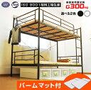 【耐震 耐荷重 300kg】二段ベッド 2段ベッド ムーン2...