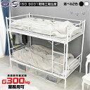【耐震 耐荷重 300kg】二段ベッド 2段ベッド ムーン2-LIA(本体のみ) 耐震式 金属 パイプ ベ
