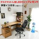 【送料無料】学習机 勉強机 ユニットデスク ヘンリー(木製椅子【EZ-1】付)-LIA (L型LEDデスクライト+デスクマット【世界地図】プレゼント)