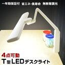 デスクライト LED T型LEDデスクライト-LIA LED...