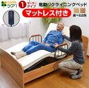 【送料無料】介護ベッド 電動ベッド 電動1モーターベッド ケ...