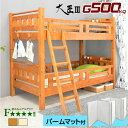 【耐荷重500kg】二段ベッド 2段ベッド 宮付き 大臣3-...