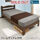 【送料無料】シングルベッド ☆超激安ベッド(HRO159)-LIA(パームマット付) シングルベッド
