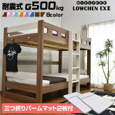 【送料無料】2段ベッド 二段ベッド ロータイプ2段ベッド ローシェンEX-LIA(パームマット付き) 木製ベッド 子供用ベッド 子供ベッド すのこベッド 天然木 コンパクト大人用