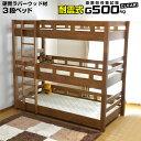 【耐荷重 500kg】3段ベッド 三段ベッド 木製 クリオ-LIA(本体のみ) 耐震 頑丈 業務用 ...